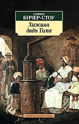 Книга Хатина дядька Тома. Автор - Гаррієт Бічер-Стоу (Абетка) (покет)