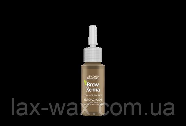 Хна для брів Brow Xenna Блонд № 203 (горіховий світло-каштановий)