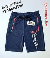 Шорты подростковые трикотажные для мальчика MMZ 8-12 лет, цвет уточняйте при заказе, фото 1