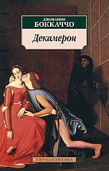 Книга Декамерон. Автор - Джованні Боккаччо (Абетка) (покет)