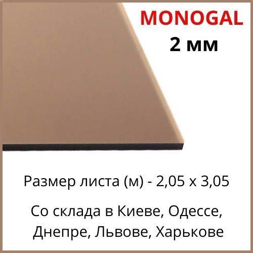 Монолитный поликарбонат Monogal 2 мм бронза 2,05х3,05 м