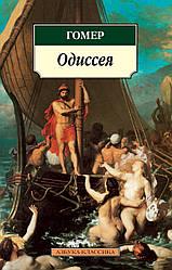 Книга Одіссея. Автор - Гомер (Абетка) (покет)