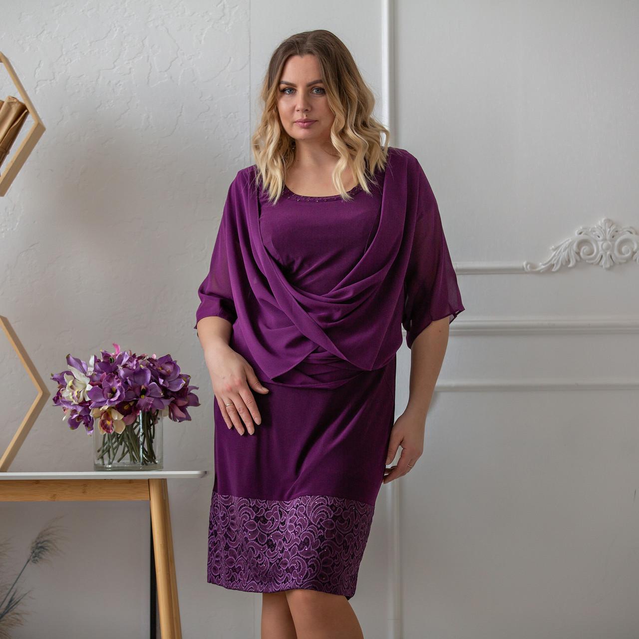 Сукні великих розмірів для повних жінок вечірні 50-60 бузковий