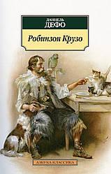 Книга Робінзон Крузо. Автор - Даніель Дефо (Абетка) (покет)