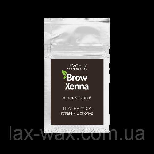 Хна для брів BrowXenna Шатен №104 (гіркий шоколад)