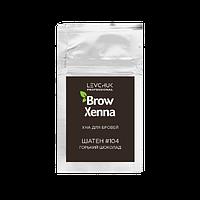 Хна для бровей BrowXenna Шатен №104 (горький шоколад)