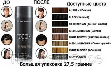 Кератиновий загусник для волосся Toppik (для маскування залисин) 27,5 г