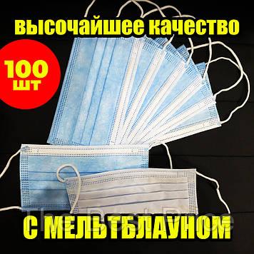 Супер якість маски медичні, Захисні маски, сині, паяні. Вироблені на заводі. Не шиті. 100 шт / упаковка