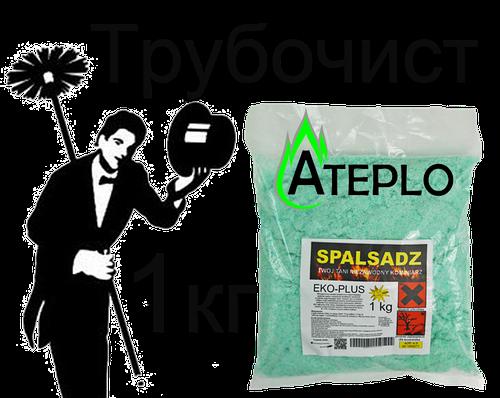 """Средство для чистки дымохода и котла """"Spalsadz"""" 1 кг."""
