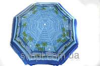Зонт пляжний. Однотонний (діаметр 2.2 м).Спиця ромашка.