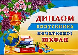 Диплом випускника початкової школи