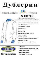 Дублерин воротничковый SNT127 белый (5пог.м)