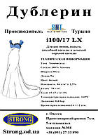 Дублерин SNT i 100/17  Белый (5пог.м)