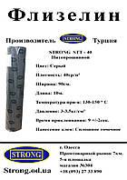 Флизелин нитепрошивнной Серый (10пог.м)