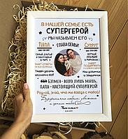 Оригинальный подарок Плакат МУЖУ и ПАПЕ на день рождения/ День Отца с ФОТО [Текст меняется по желанию]