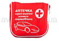 Аптечка автомобільна на 20 предметів Україна