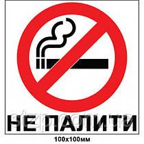 Табличка Не курить (укр)