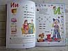 Букварь для дошкольников А4 Читайлик, твердый переплет, фото 3