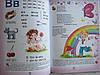 Букварь для дошкольников А4 Читайлик, твердый переплет, фото 4