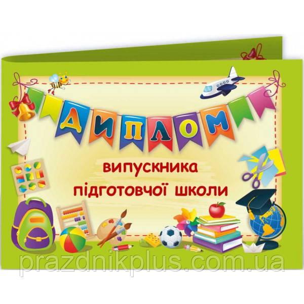 Диплом выпускника подготовительной школы ДПШ-2