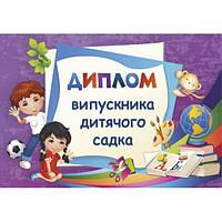 Диплом выпускника детского сада ДДС-2