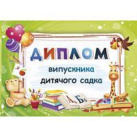 Диплом выпускника детского сада ДДС-1
