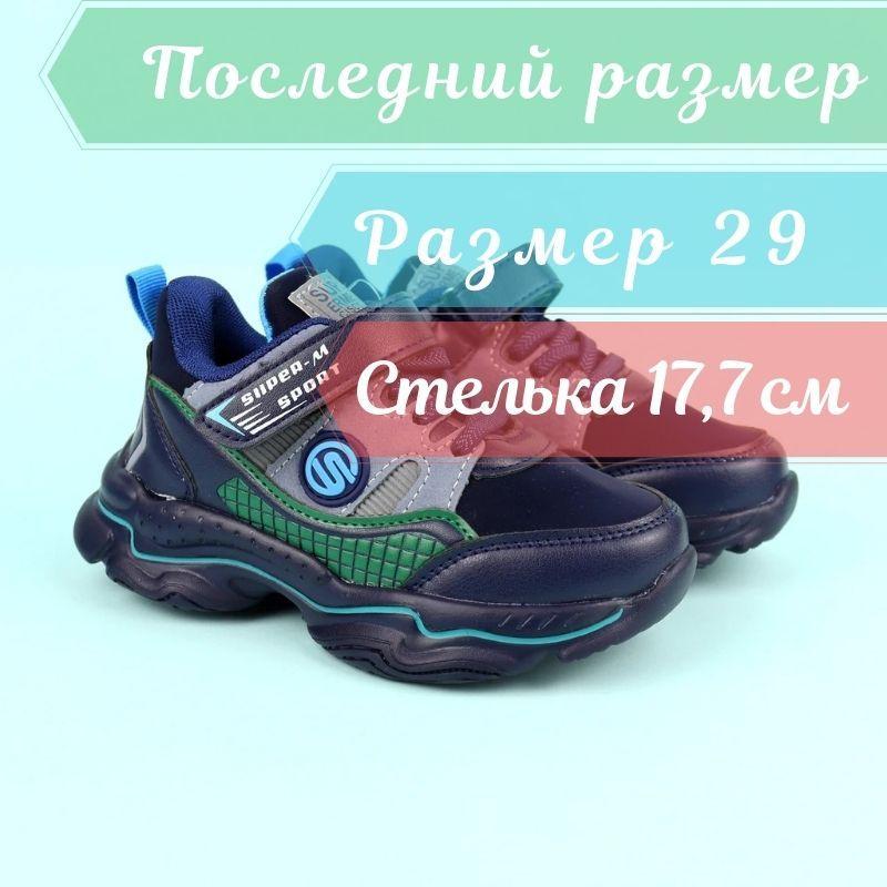 Дитячі сині кросівки для хлопчика тм Tom.M розмір 29