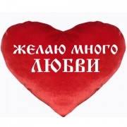 Подушка сердце с пожеланием