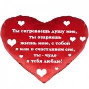 Подушка сердце со стихами