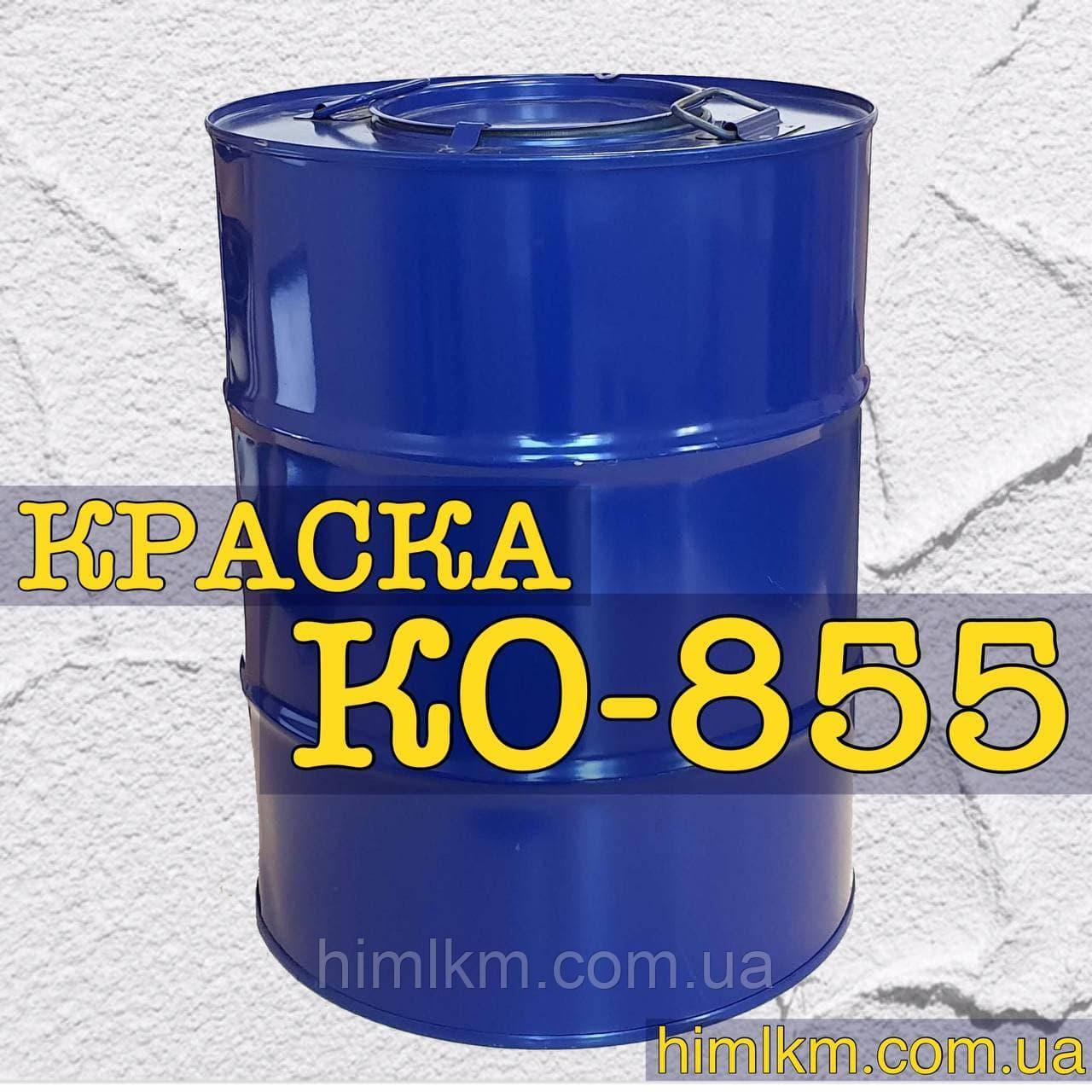 Фарба КО-855 для захисту обладнання теплових, гідравлічних, атомних електростанцій, 50кг