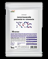 Інсектицид від равликів та слимаків AntiSnail 1 кг