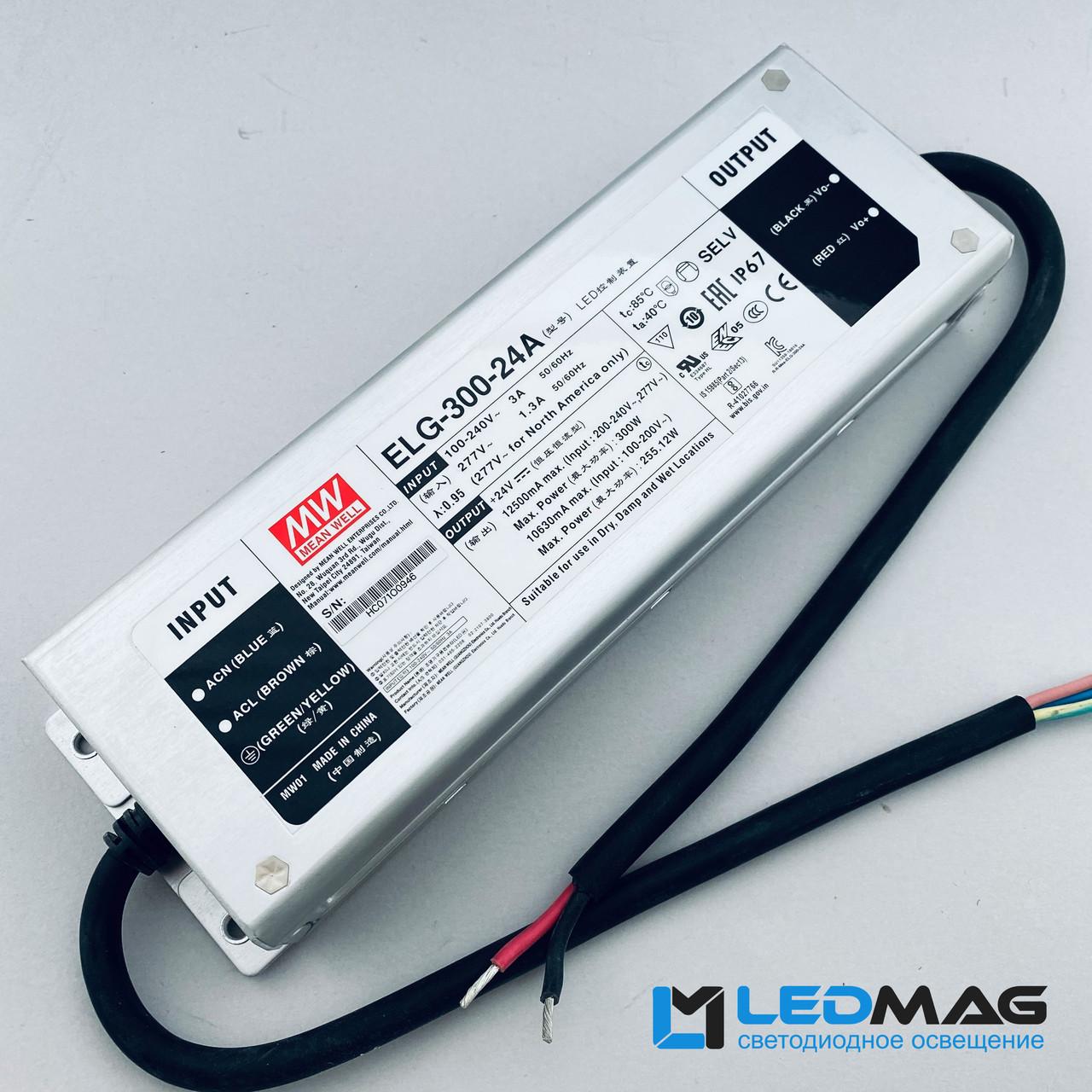 Блок питания для светодиодной ленты 24В 300Вт герметичный MEANWELL ELG-300-24. Блок питания 300W 24V