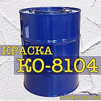 Краска КО-8104 для окраски металлических, бетонных, асбоцементных поверхностей, 50кг, фото 1