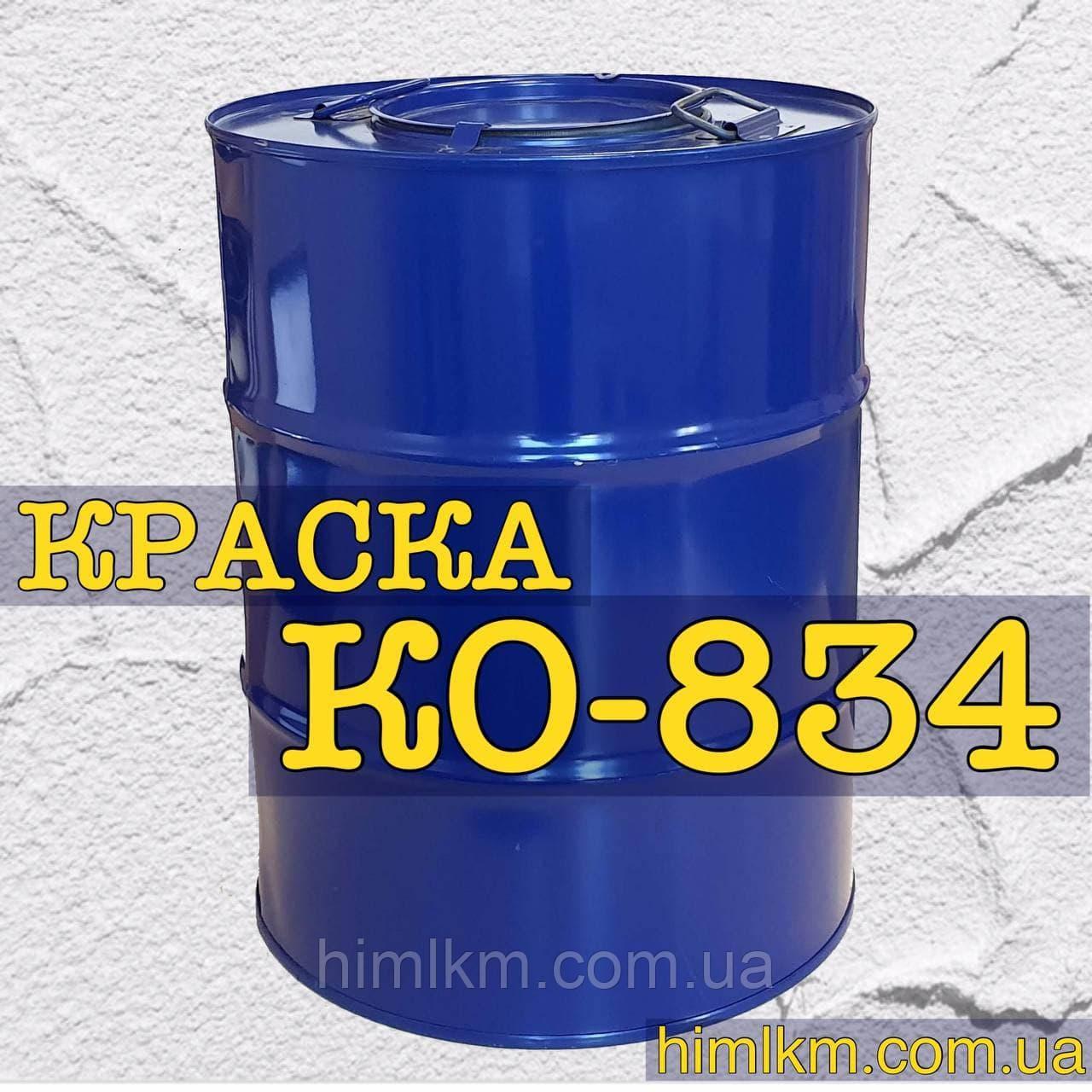 Краска КО-834 термостойкая для стали, медных, алюминиевых и титановых сплавов до +300 °С, 50кг
