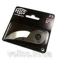 Лезо для секатора FELCO 2 FELCO 4 FELCO 11 FELCO 400