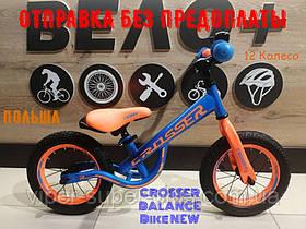 ⭐✅Дитячий Беговел Crosser Balance bike NEW 12 ДЮЙМІВ СИНІЙ