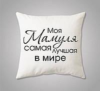 """Подушка для мамы """"Моя мамуля самая лучшая в мире"""""""