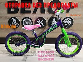 ⭐✅Дитячий Беговел Crosser Balance bike NEW 12 ДЮЙМІВ ФІОЛЕТОВИЙ