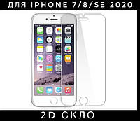 Захисне скло 2D для Iphone 7/8/SE 2020 скло айфон