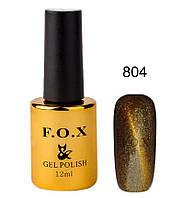 F.O.X gel-polish gold Chameleon 804 12 мл