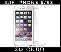 Захисне скло 2D для Iphone 6/6s скло айфон