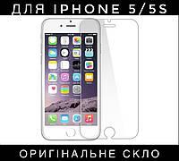 Захисне скло для Iphone 5/5s скло айфон