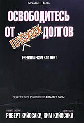 Книга Звільнитеся від поганих боргів. Автор - Роберт Кійосакі, Кім Кійосакі (Попурі)