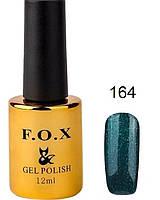 164 F.O.X gel-polish gold Pigment 12мл
