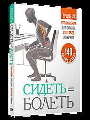 Книга Сидіти - хворіти: вправи для спини, суглобів і нервів. Автор - Герд Шнак (Попурі)