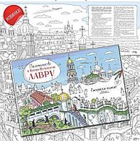 """Раскраска-плакат (в конверте) """"Паломничество в Киево-Печерскую лавру""""."""