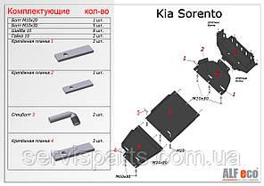 Захист двигуна Kia Sorento 2002-2009 (Кіа Соренто), фото 3