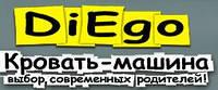 """Детские кровати машины """"Диего"""""""