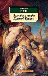 Книга Легенди і міфи Стародавньої Греції. Автор - Микола Кун (Абетка) (покет)