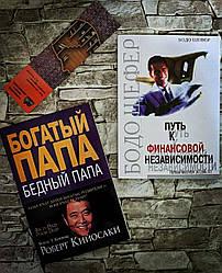 """Набор книг """"Богатый папа, бедный папа"""" Кийосаки, """"Путь к финансовой независимости"""" Бодо Шефер Мякг."""